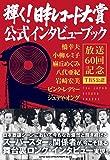 輝く! 日本レコード大賞公式インタビューブック