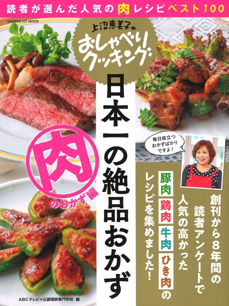 恵美子 クッキング 上沼 の レシピ おしゃべり