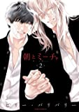 朝とミーチャ 2 (ダリアコミックス)