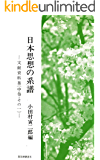 日本思想の系譜-文献資料集 中巻・その一: 国文研叢書 No.5