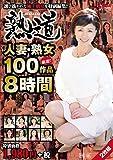 人妻・熟女 厳選100作品 8時間 [DVD]
