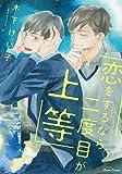 恋をするなら二度目が上等1 (CHARA コミックス)