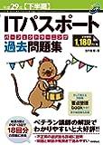 平成29年【下半期】 ITパスポートパーフェクトラーニング過去問題集 (情報処理技術者試験)