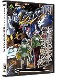 機動戦士ガンダム 鉄血のオルフェンズ 弐 9 [DVD]