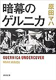 暗幕のゲルニカ(新潮文庫)