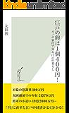 江戸の卵は1個400円!~モノの値段で知る江戸の暮らし~ (光文社新書)