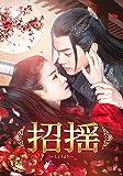 [DVD]招揺 DVD-BOX1