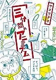 三分間のアニミズム (ビッグコミックス)