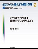 フィールドデータによる統計モデリングとAIC ISMシリーズ:進化する統計数理