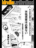 女性宮家は必要ない、反日左翼から日本を守ろう