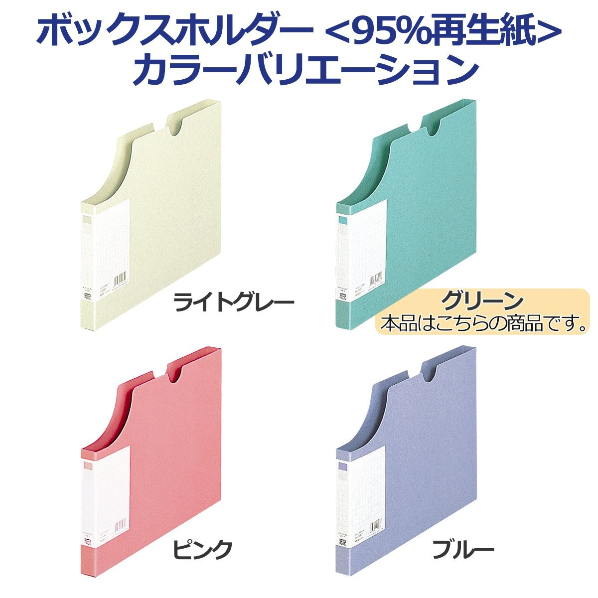 Amazon.com: Plus box holder 95% recycled paper A4-E FL-020BF Green 86-323 (japan import): Office Products