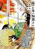 猫のお寺の知恩さん (6) (ビッグコミックス)