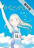かなたかける(2)【期間限定 無料お試し版】 (ビッグコミックス)