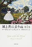 風と共に去りぬ 第1巻 (新潮文庫)