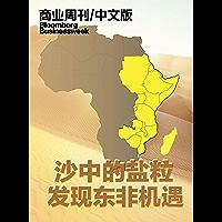 商业周刊/中文版:沙中的盐粒——发现东非机遇