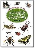 ポケット版 身近な昆虫さんぽ手帖