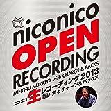 ニコニコ生レコーディング2013