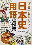 世界一おもしろい 日本史用語の授業 (中経の文庫)