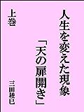 人生を変えた現象「天の扉開き」(上巻)