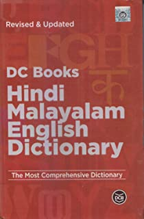 Buy Oxford English-English-Malayalam Dictionary Book Online