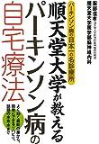 順天堂大学が教えるパーキンソン病の自宅療法 (パーキンソン病の日本一の名診療所)