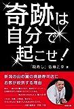 奇跡は自分で起こせ! 新潟の山の麓の高級寿司店にお客が殺到する理由