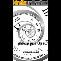 நிமிடத்துள் நேசம் (Tamil Edition)