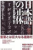 日本語の正体―倭の大王は百済語で話す