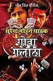 Goa Galatta (Hindi)