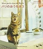 パリのおうちネコ (クリエーションシリーズ)