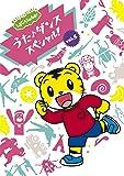 しまじろうのわお! うた♪ダンススペシャルVol.5 [DVD]