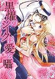 黒燿のシークは愛を囁く4 (ミッシイコミックス Next comics F)