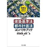 税理士が知っておきたい! 土地評価に関する建築基準法・都市計画法コンパクトブック