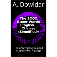 The 3000 Super Words (English - Chinese (Simplified)) 3000 个超级单词(英语 - 中文(简体)): The only words you need to speak the…