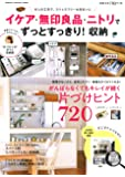 イケア・無印良品・ニトリで ずっとすっきり!収納 (Gakken Interior Mook)
