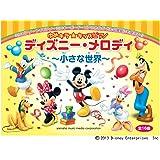 ゆめキラ☆キッズピアノ ディズニー・メロディ ~小さな世界~ (全16曲)
