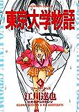 東京大学物語(4) (ビッグコミックス)