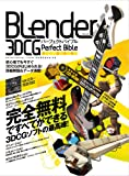 Blender 3D CGパーフェクトバイブル ―完全無料ですべてができる3DCGソフトの最高峰! (100%ムックシリーズ)