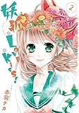 妖狐+LOVE×Kiss!2 (ミッシイコミックス Next comics F)