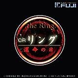 CRリング 運命の日 オリジナルサウンドトラック
