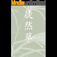 徒然草(日本法师的处世智慧,周作人/郁达夫/席慕容/北村季吟钟爱的轻经典)