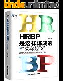 """HRBP是这样炼成的之""""菜鸟起飞"""":迈向人力资源业务伙伴的修炼之路 (博瑞森管理丛书)"""