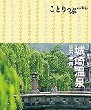 ことりっぷ 城崎温泉 出石・豊岡 (旅行ガイド)