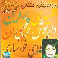 Persain Golden Music - Elaheh