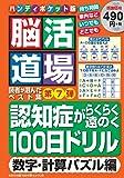 脳活道場ハンディポケット版 第7弾 (わかさ夢MOOK 84)