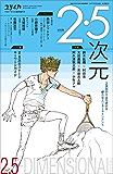 ユリイカ 2015年4月臨時増刊号 総特集◎2・5次元 -2次元から立ち上がる新たなエンターテインメント