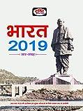 Drishti Bharat 2019 Saar-Sangrah