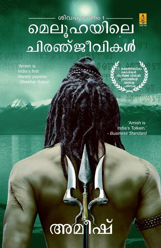 Karnan Malayalam Novel Pdf Free 11