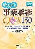 令和元年8月改訂 成功する事業承継Q&A150