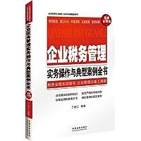 企业税务管理实务操作与典型案例全书(超级实用版)